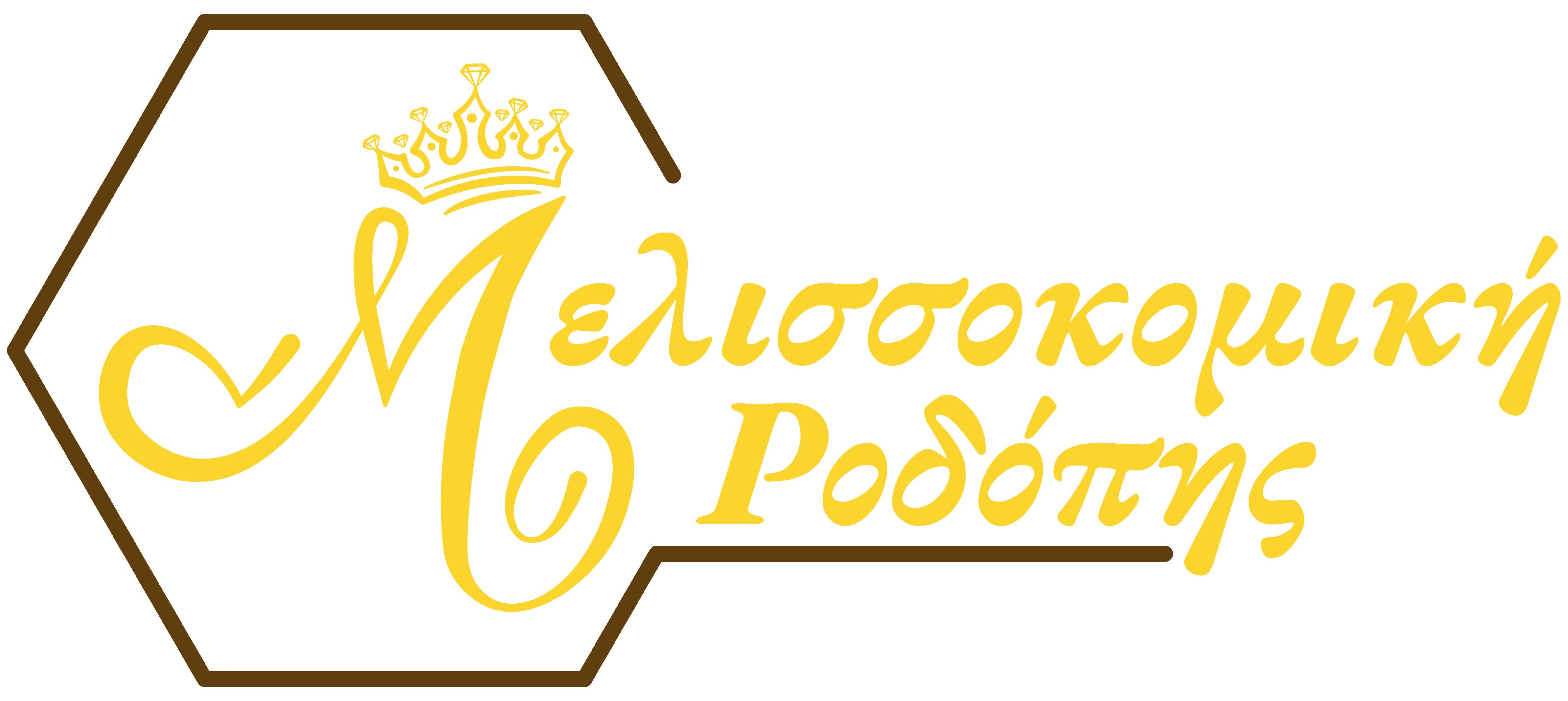 ΜΕΛΙΣΣΟΚΟΜΙΚΗ ΡΟΔΟΠΗΣ