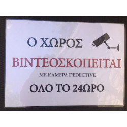 Camera update sign