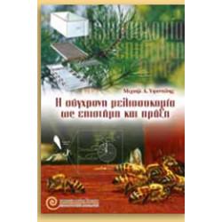 modern Beekeeping as Science and Practice