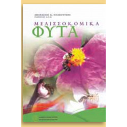 Beekeeping Plants Volume 1